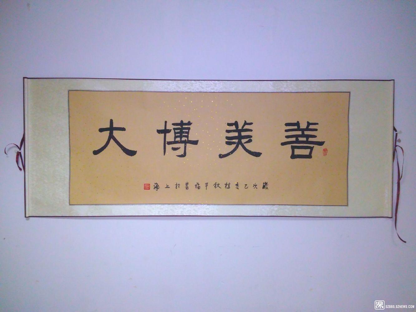 马平福 国际知名书画家 收藏级艺术品2177.jpg