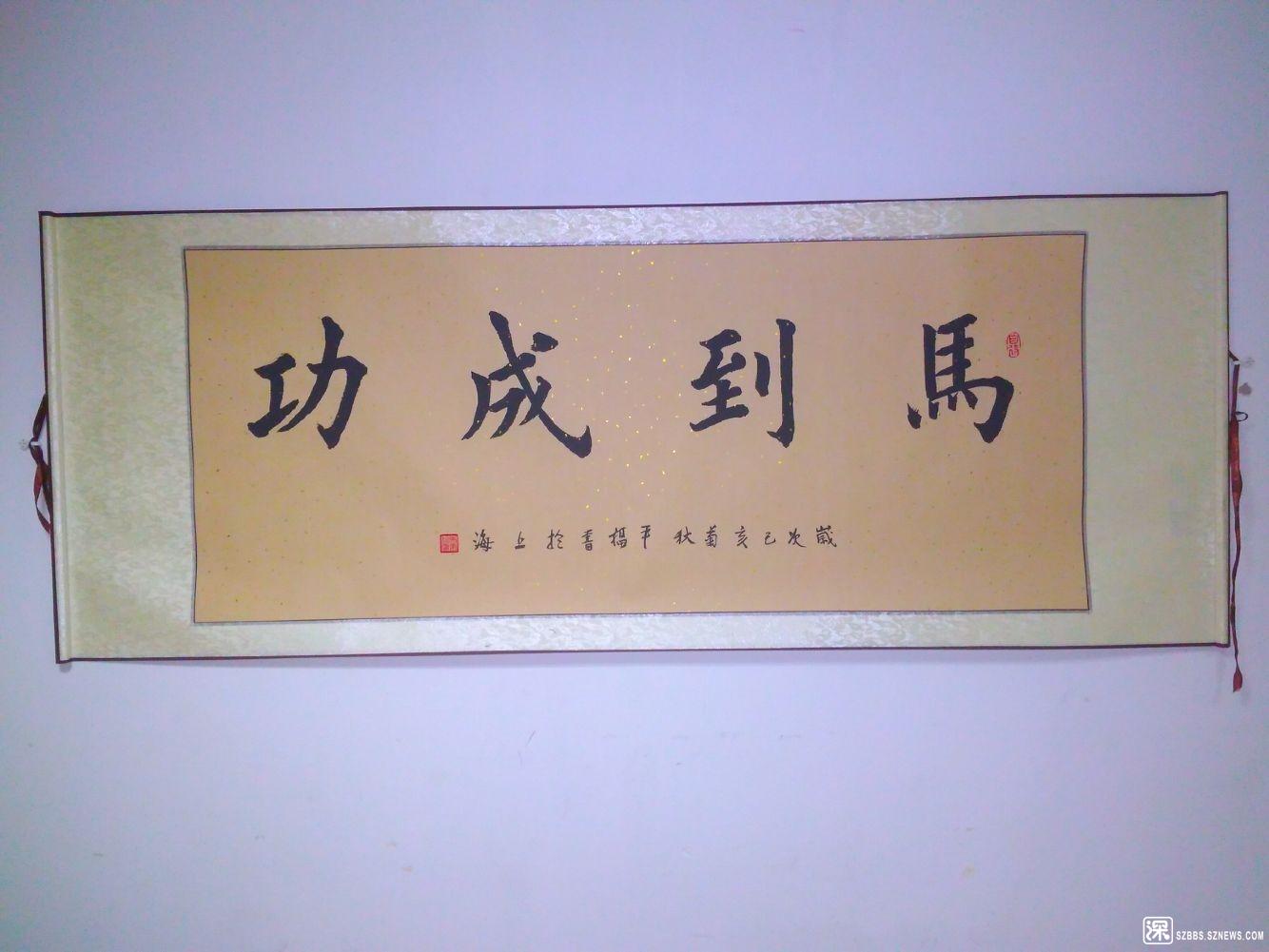 马平福 国际知名书画家 收藏级艺术品2197.jpg
