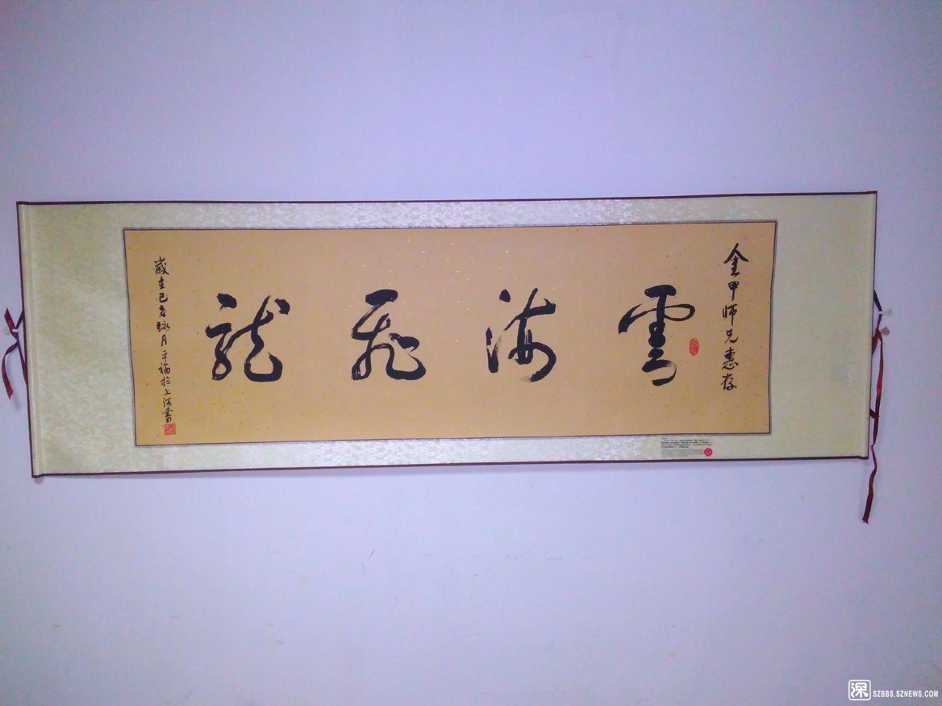 马平福 国际知名书画家 收藏级艺术品2198.jpg