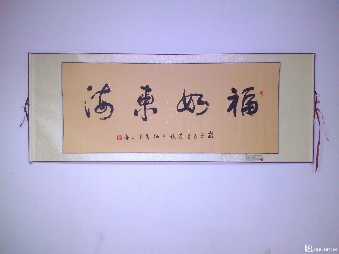 马平福 国际知名书画家 收藏级艺术品21666.jpg