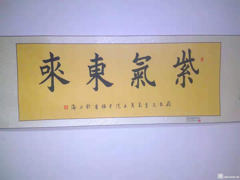 马平福 国际知名书画家 收藏级艺术品32133498.jpg