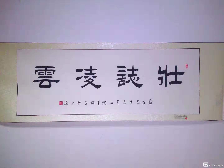 马平福 国际知名书画家 收藏级艺术品321w33412.jpg