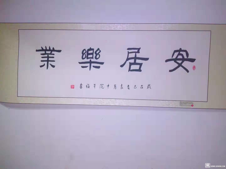 马平福 国际知名书画家 收藏级艺术品3213348766.jpg