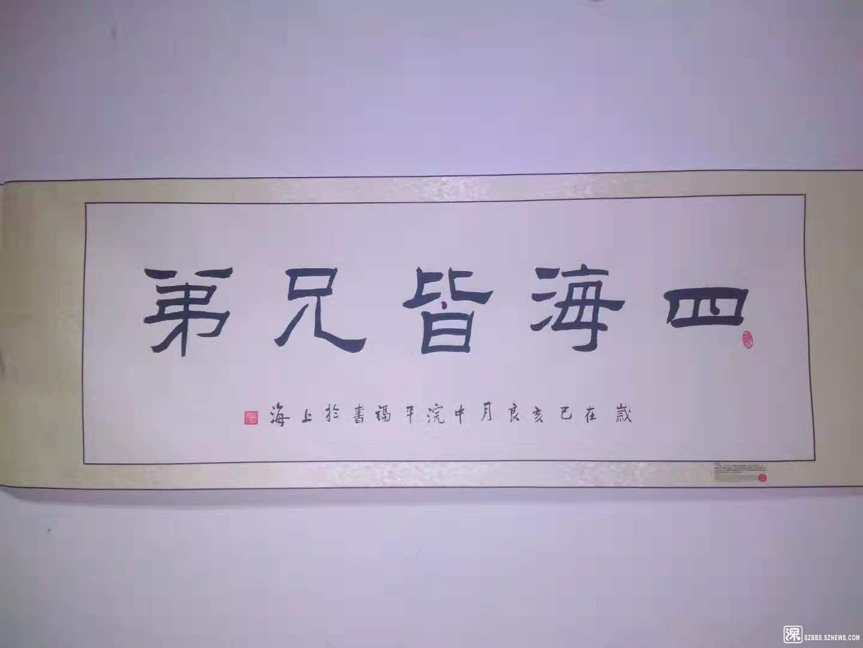 马平福 国际知名书画家 收藏级艺术品321334122.jpg