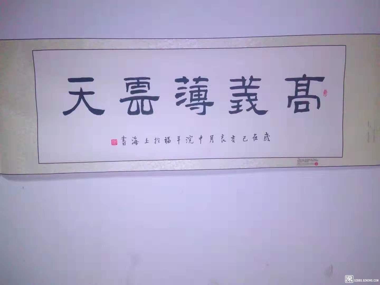 马平福 国际知名书画家 收藏级艺术品321334121.jpg