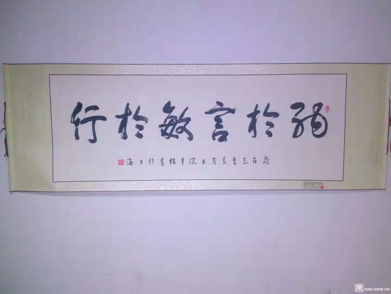 马平福 国际知名书画家 收藏级艺术品3213342211.jpg