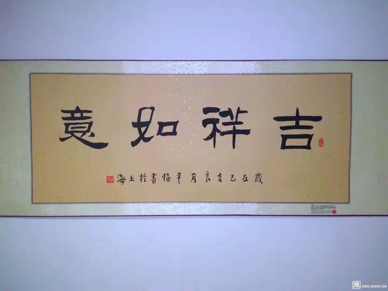马平福 国际知名书画家 收藏级艺术品32133454.jpg