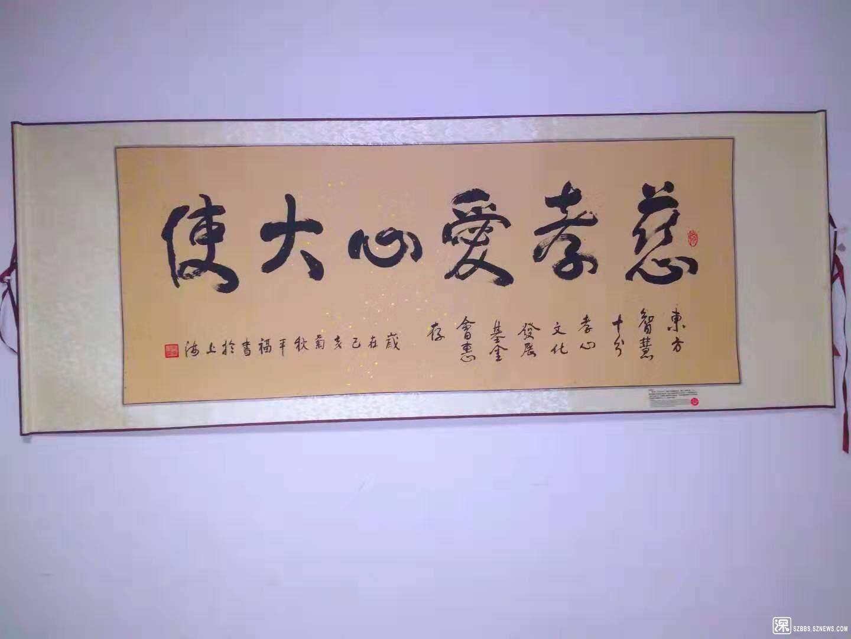 马平福 国际知名书画家 收藏级艺术品321334h.jpg