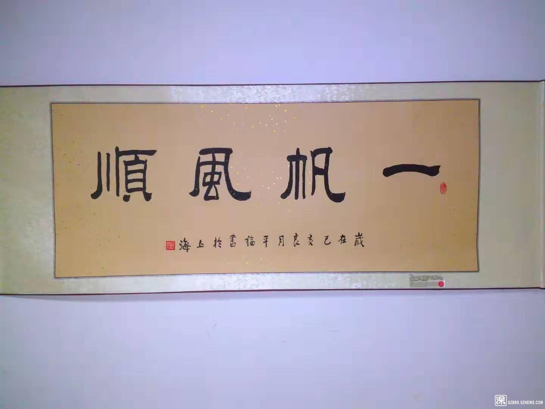 马平福 国际知名书画家 收藏级艺术品217742.jpg