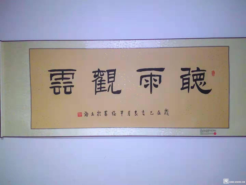 马平福 国际知名书画家 收藏级艺术品217749.jpg