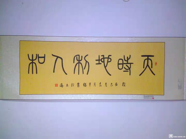 马平福 国际知名书画家 收藏级艺术品217746.jpg