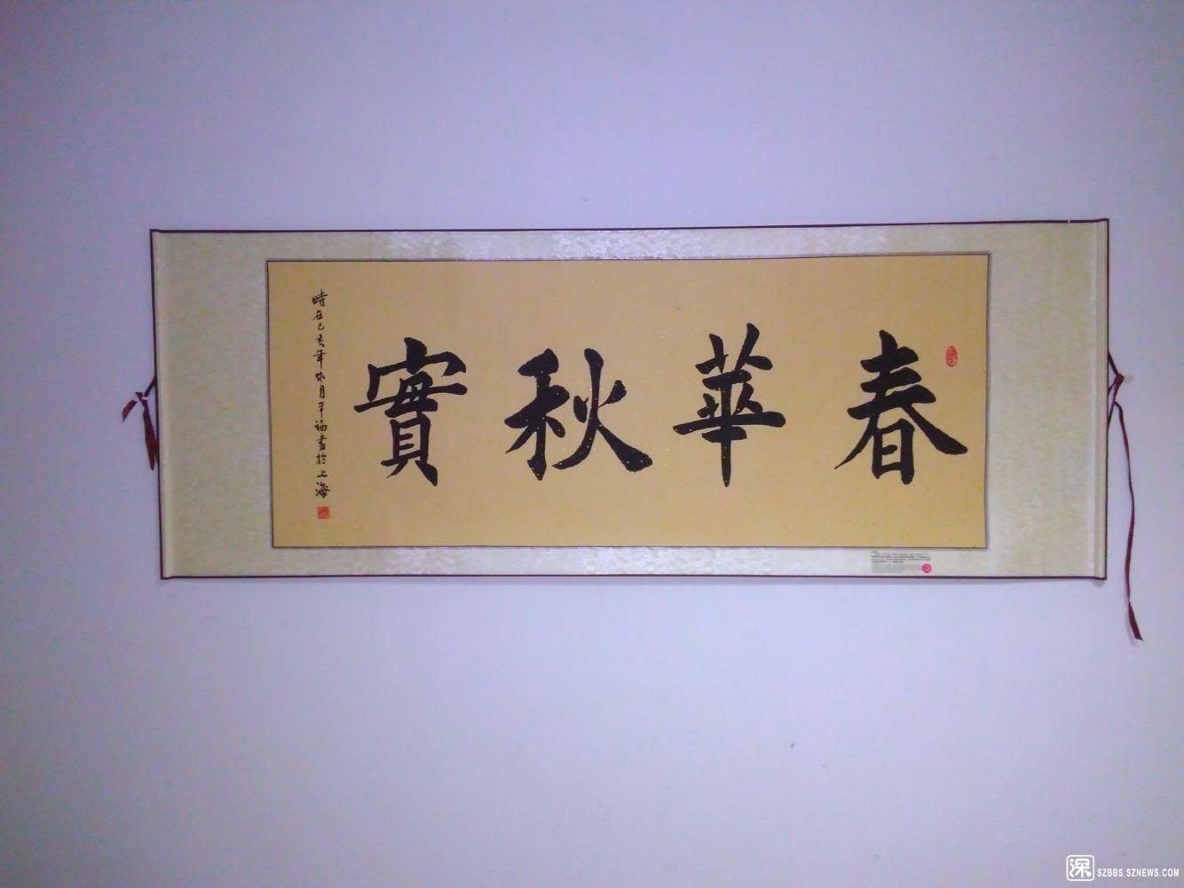 马平福 国际知名书画家 收藏级艺术品2122.jpg
