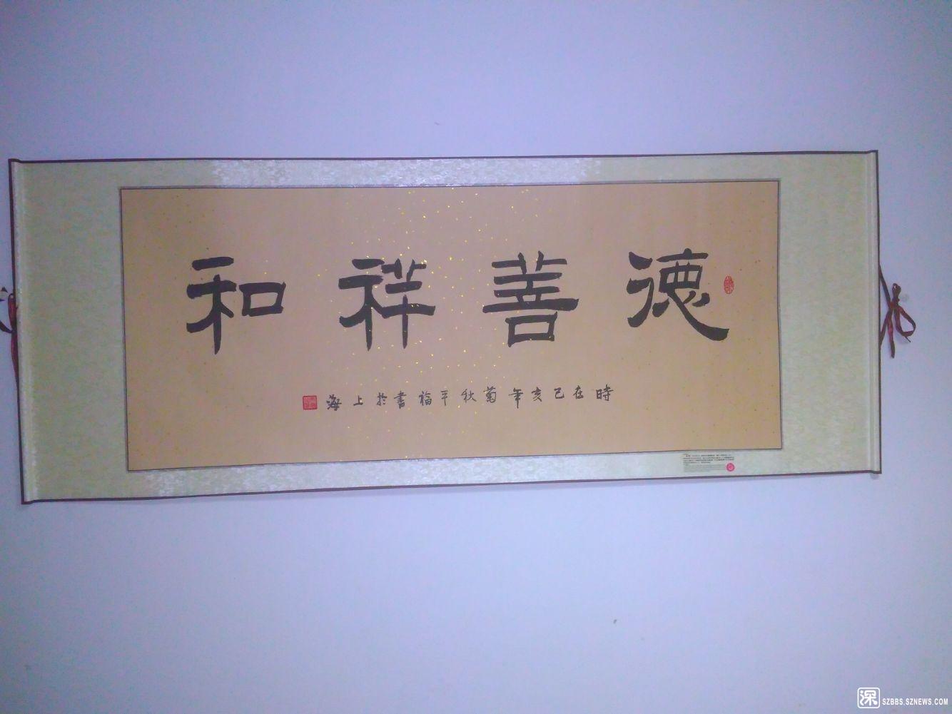 马平福 国际知名书画家 收藏级艺术品2112.jpg