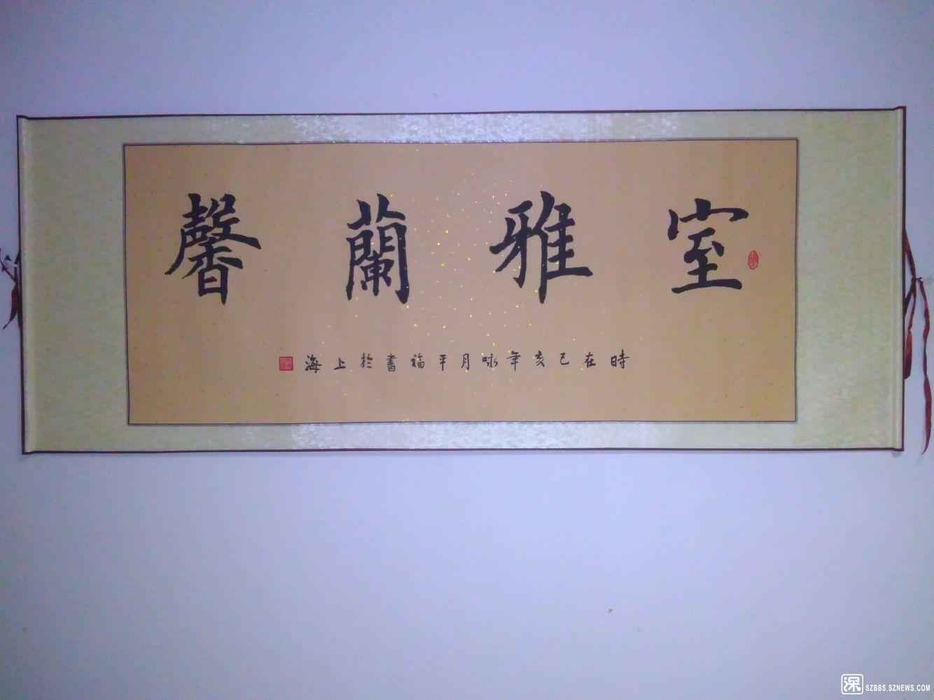 马平福 国际知名书画家 收藏级艺术品2132.jpg