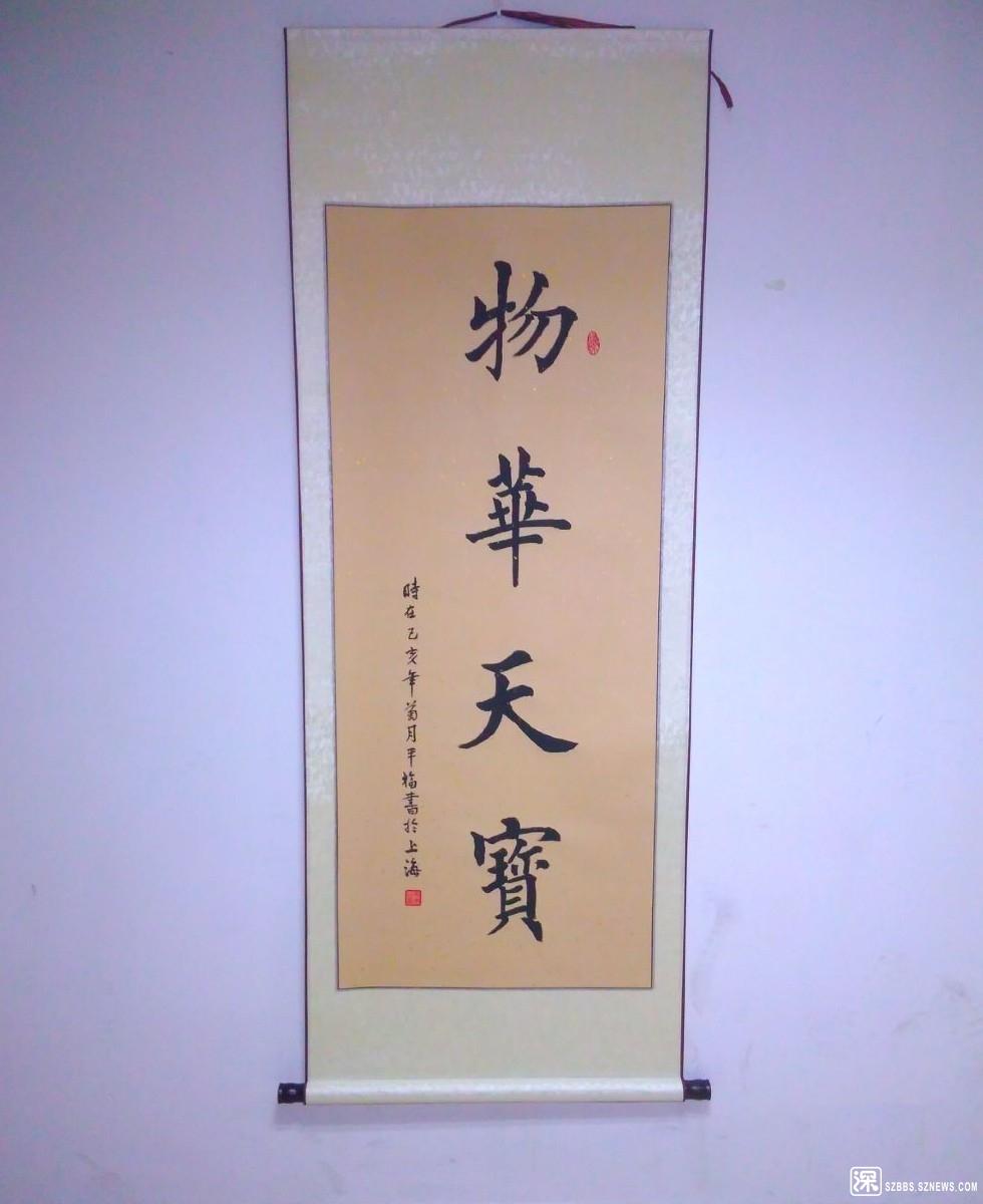 马平福 国际知名书画家 收藏级艺术品21323.jpg