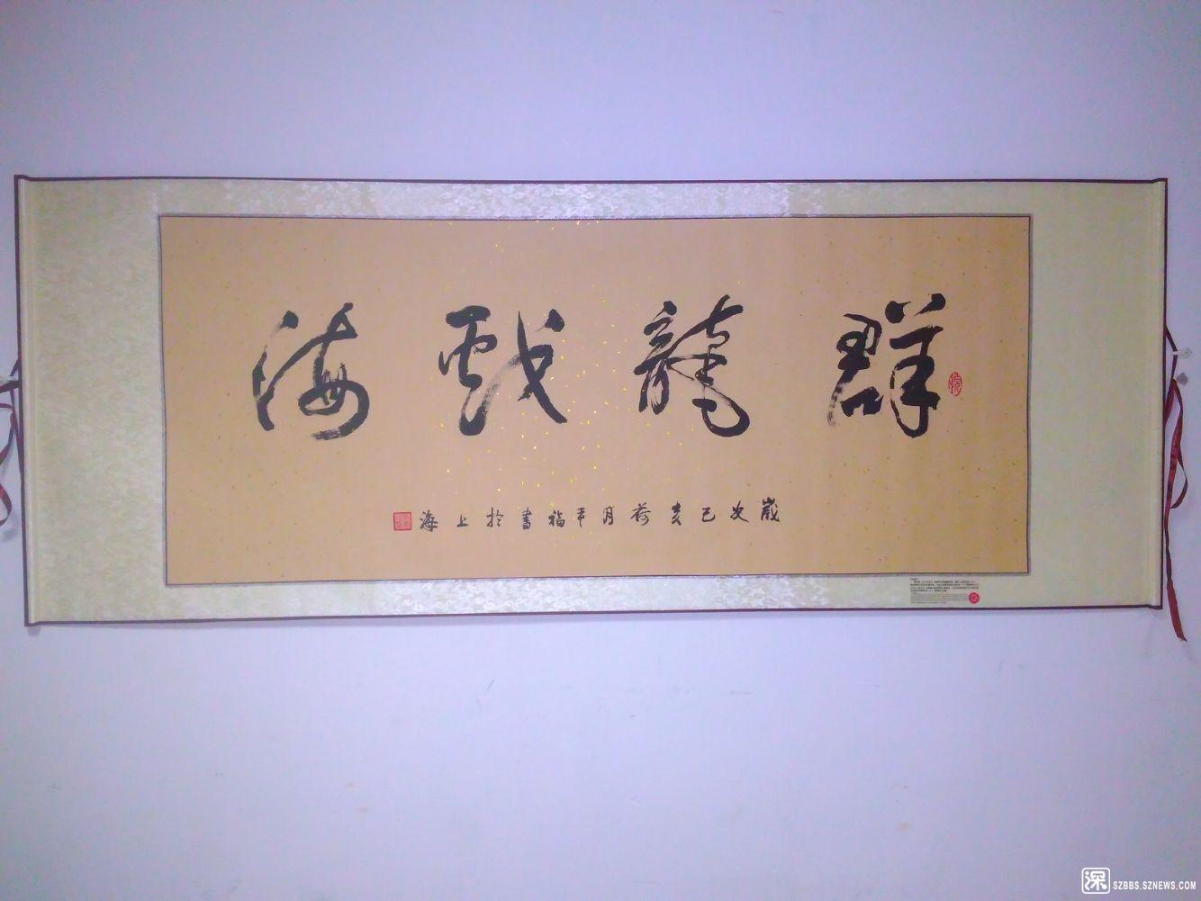 马平福 国际知名书画家 收藏级艺术品21942.jpg