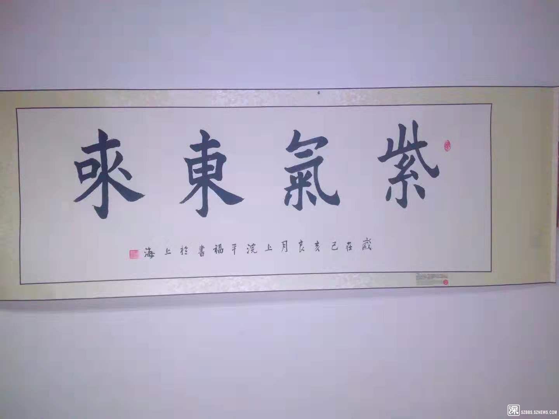 马平福 国际知名书画家 收藏级艺术品3213349887.jpg