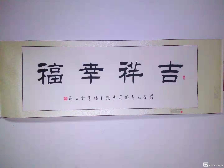 马平福 国际知名书画家 收藏级艺术品32133487.jpg