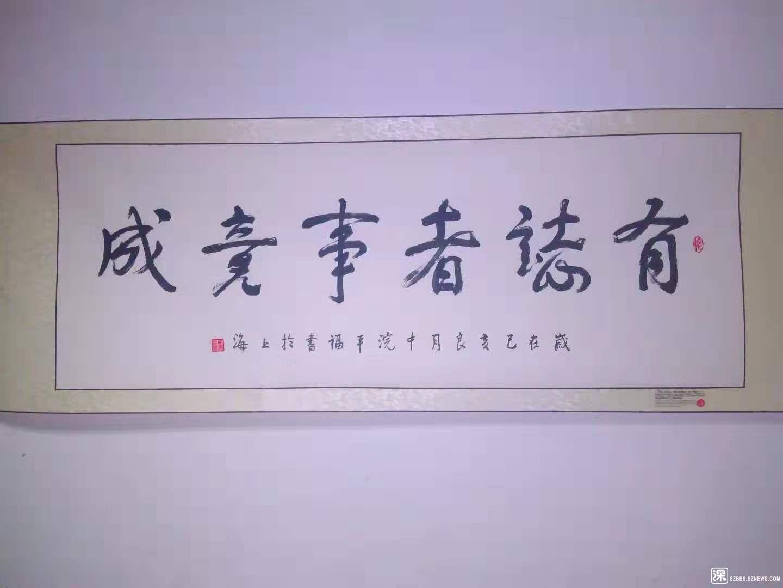 马平福 国际知名书画家 收藏级艺术品321334232.jpg