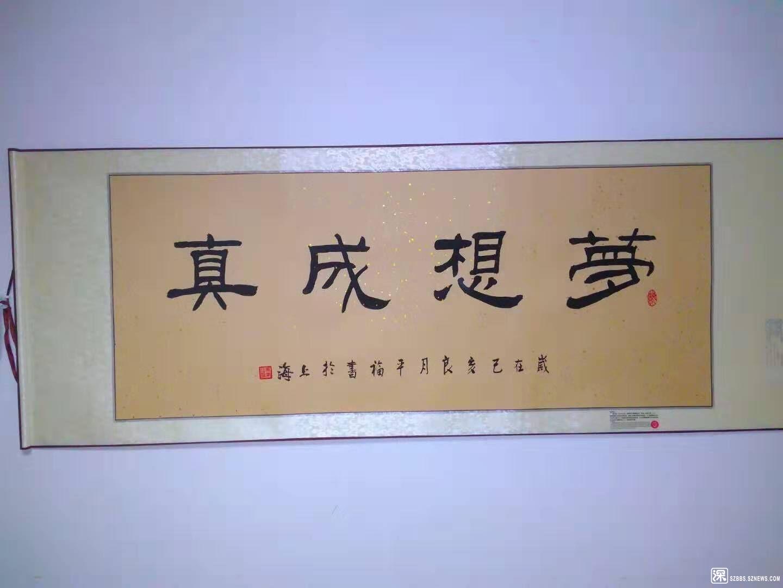马平福 国际知名书画家 收藏级艺术品3213349.jpg