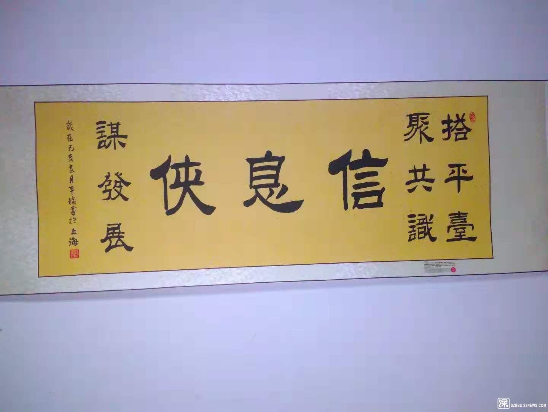 马平福 国际知名书画家 收藏级艺术品32133421.jpg
