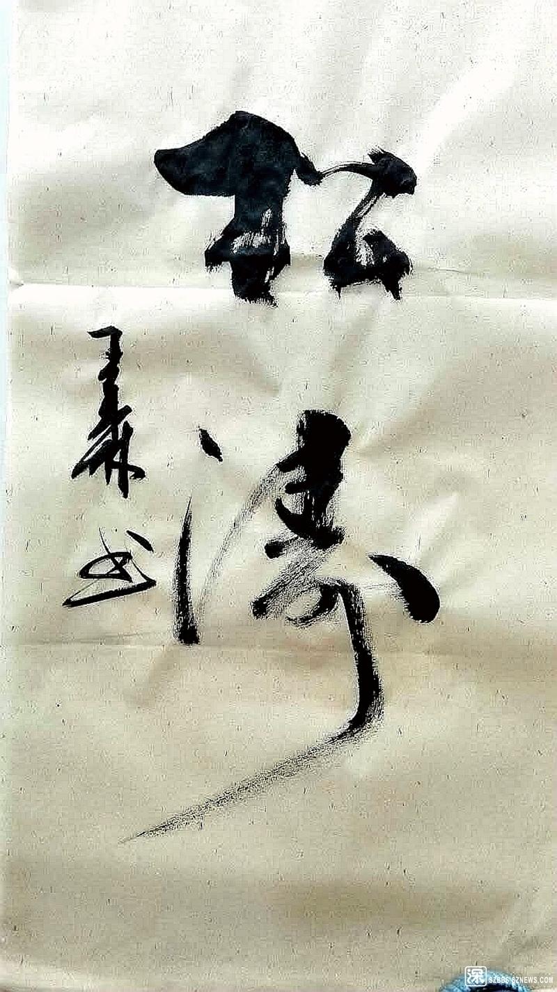 王森书法998.jpg