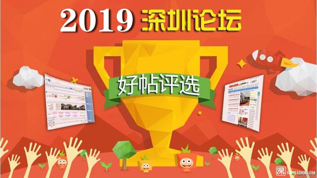 深坛2019年度好帖评选火热来袭!