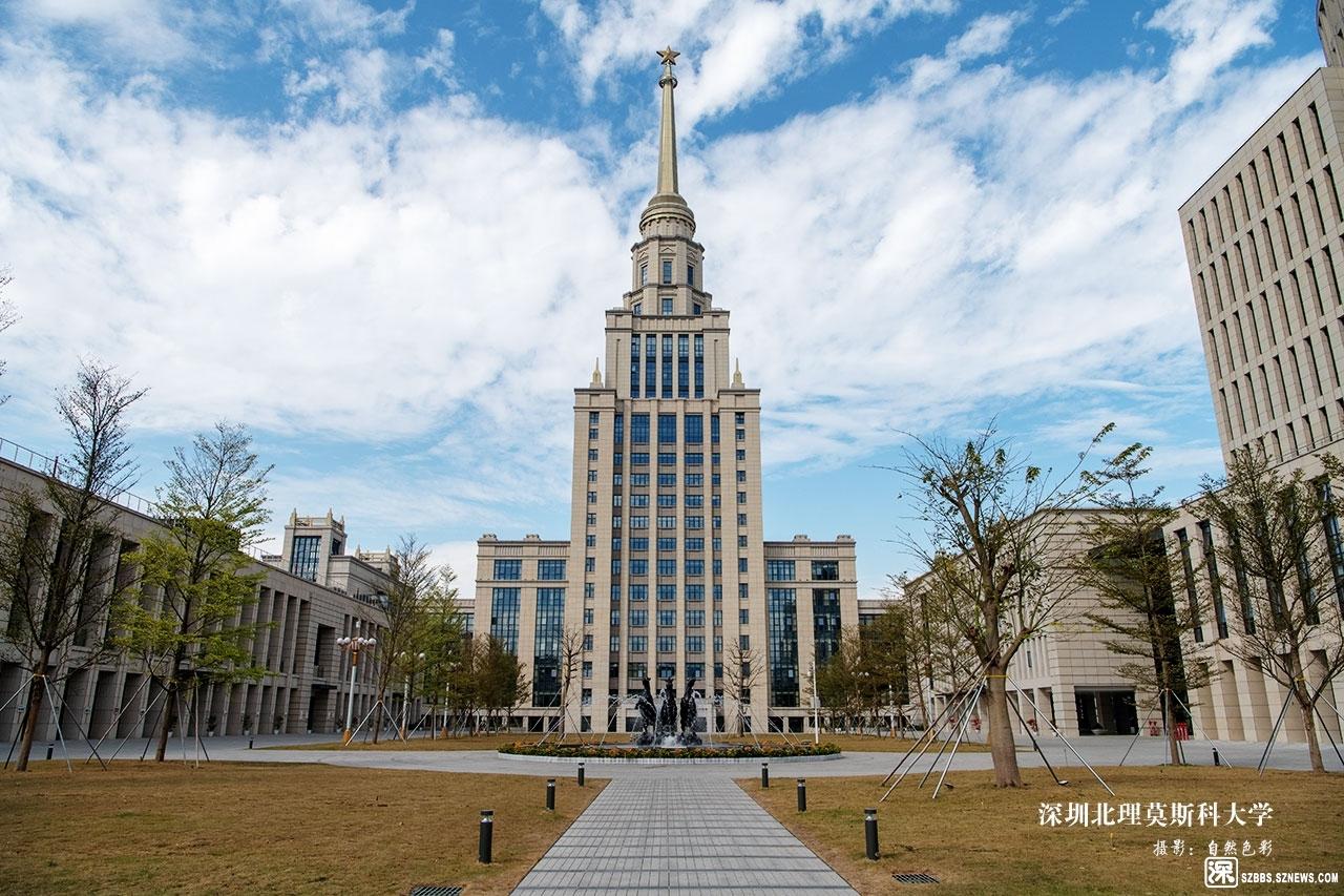 深圳北理莫斯科大学【自然色彩】.jpg