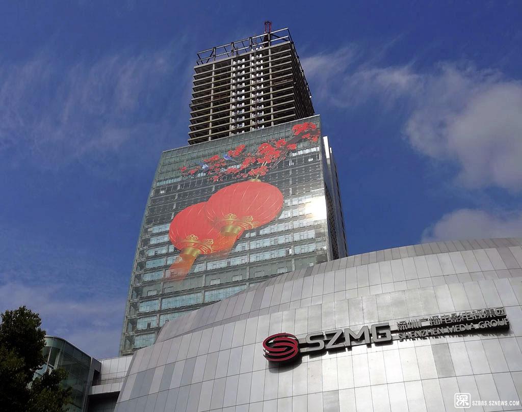 IMG_20200121_130235广电大厦上的巨幅灯笼图.jpg
