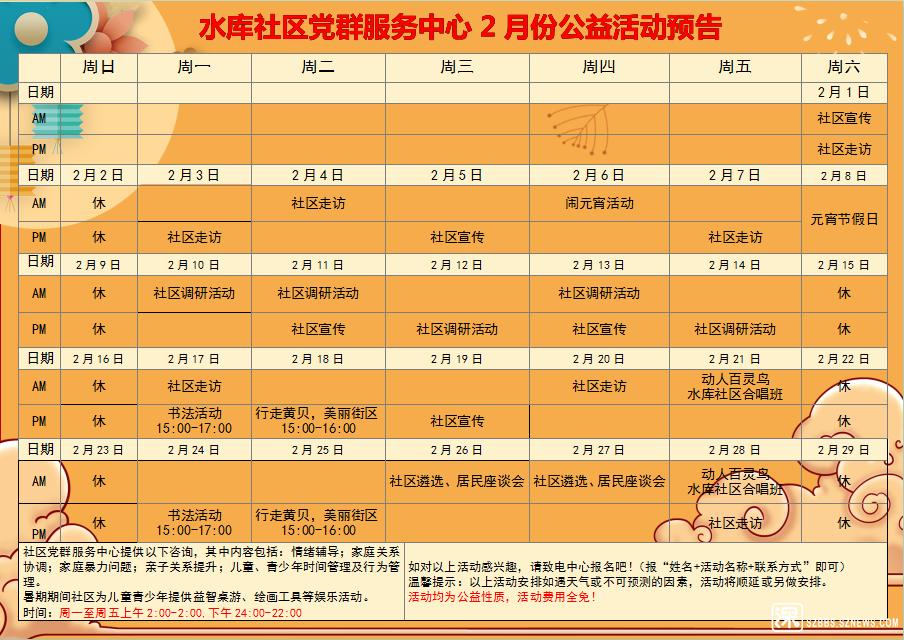 水库社区党群服务中心2月份公益活动预告.png