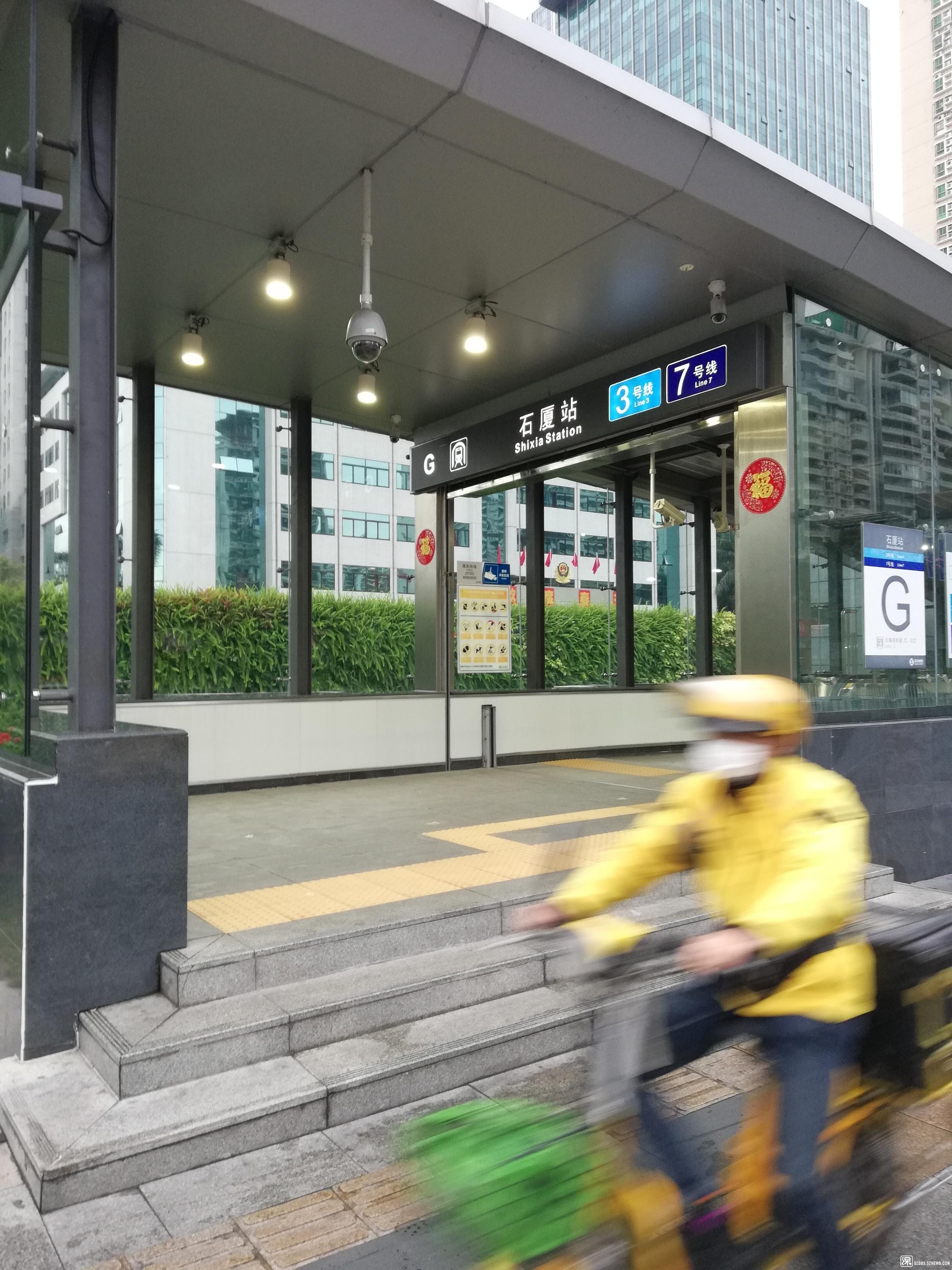 福田石夏地铁站