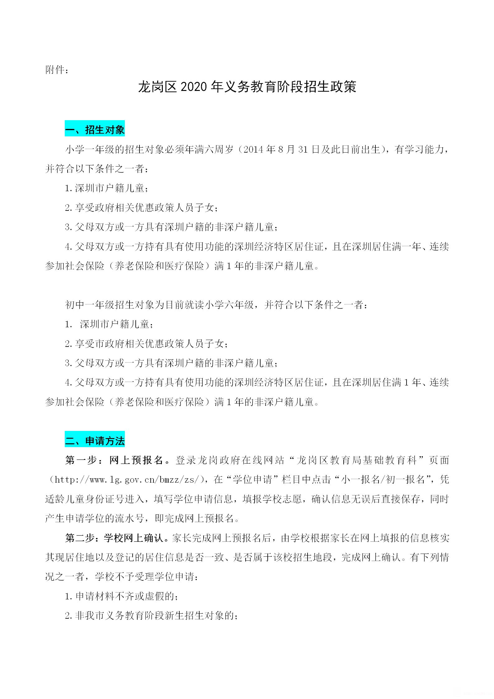 附件:龙岗区2020年义务教育阶段招生政策_01.png