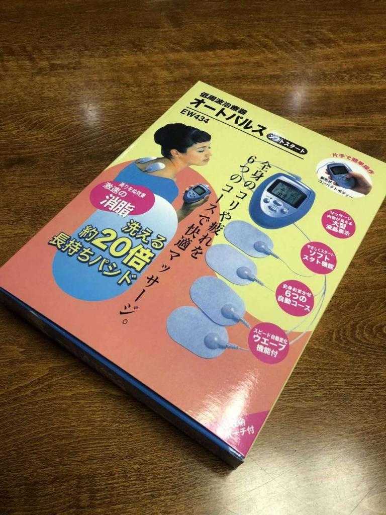 日本低频按摩器