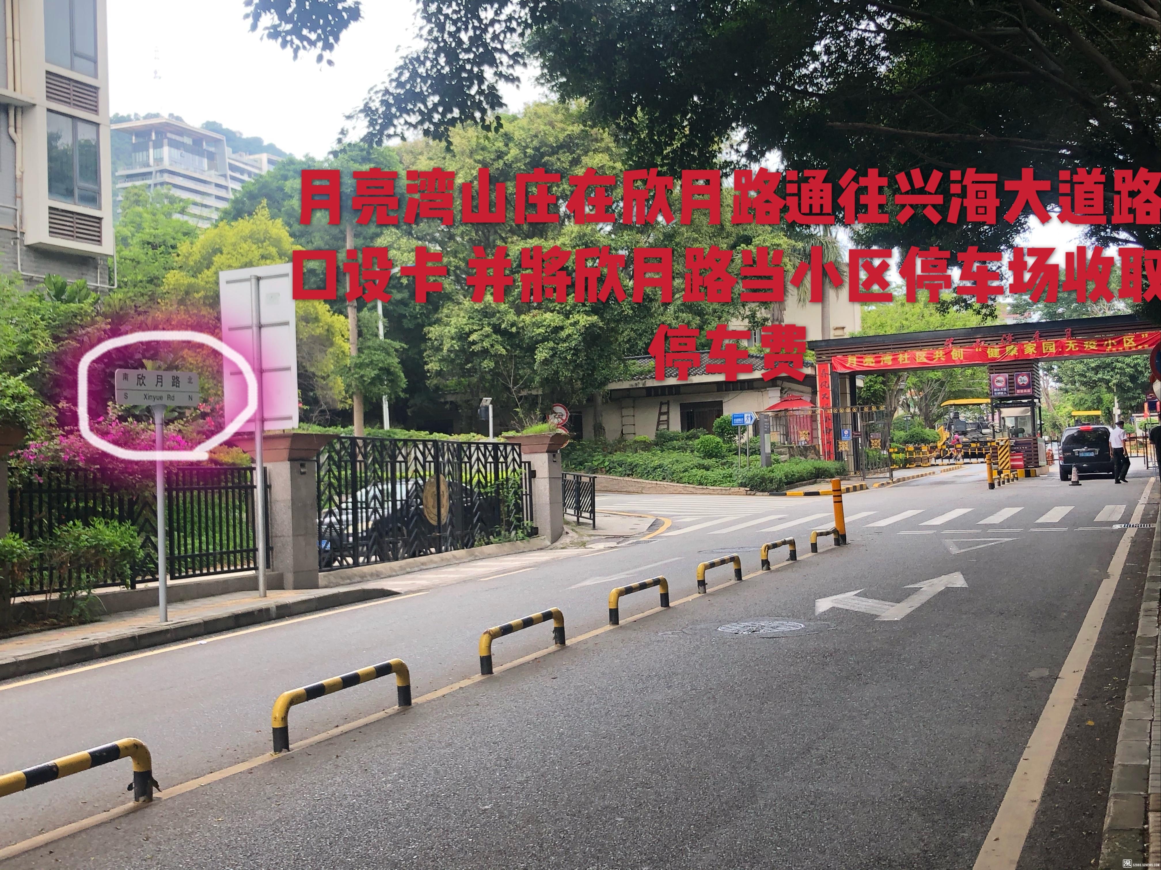 将市政道路圈入小区做停车场收费.jpg