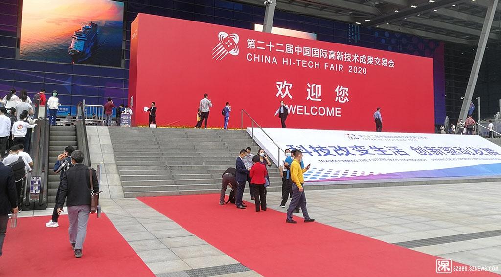 2IMG_20201115_091911第22届中国国际高新技术成果交易会于2020年11月11日至15日在深圳.jpg