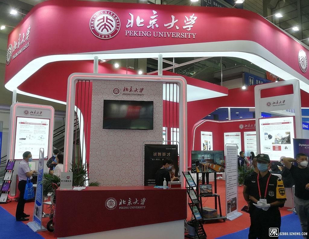 zIMG_20201115_113035北京大学展位.jpg
