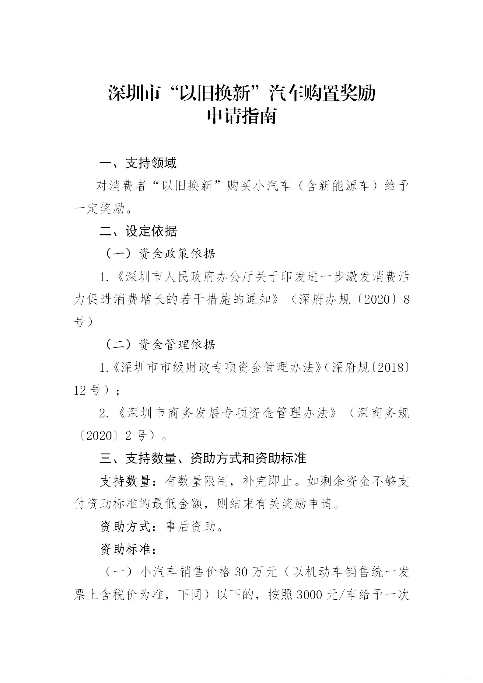 """深圳市""""以旧换新""""汽车购置奖励申请指南_01.png"""