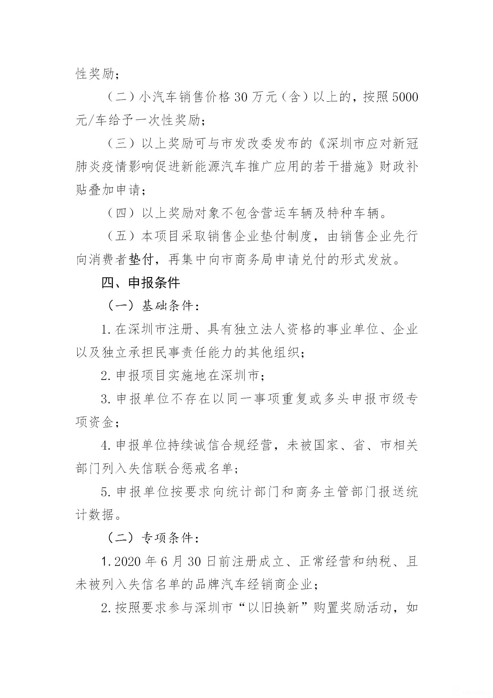 """深圳市""""以旧换新""""汽车购置奖励申请指南_02.png"""