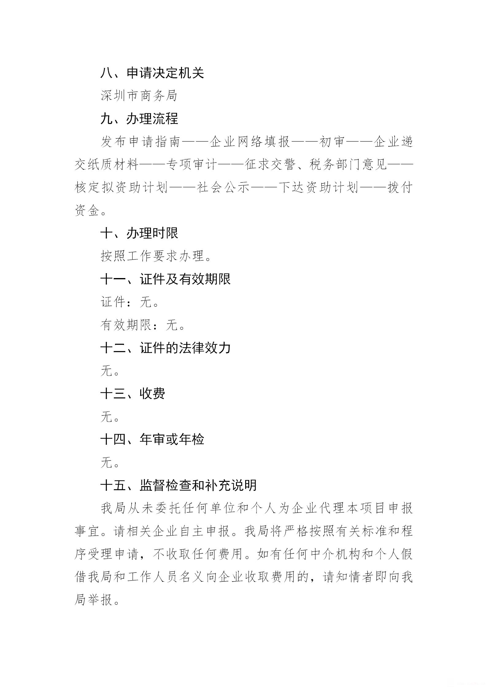 """深圳市""""以旧换新""""汽车购置奖励申请指南_06.png"""