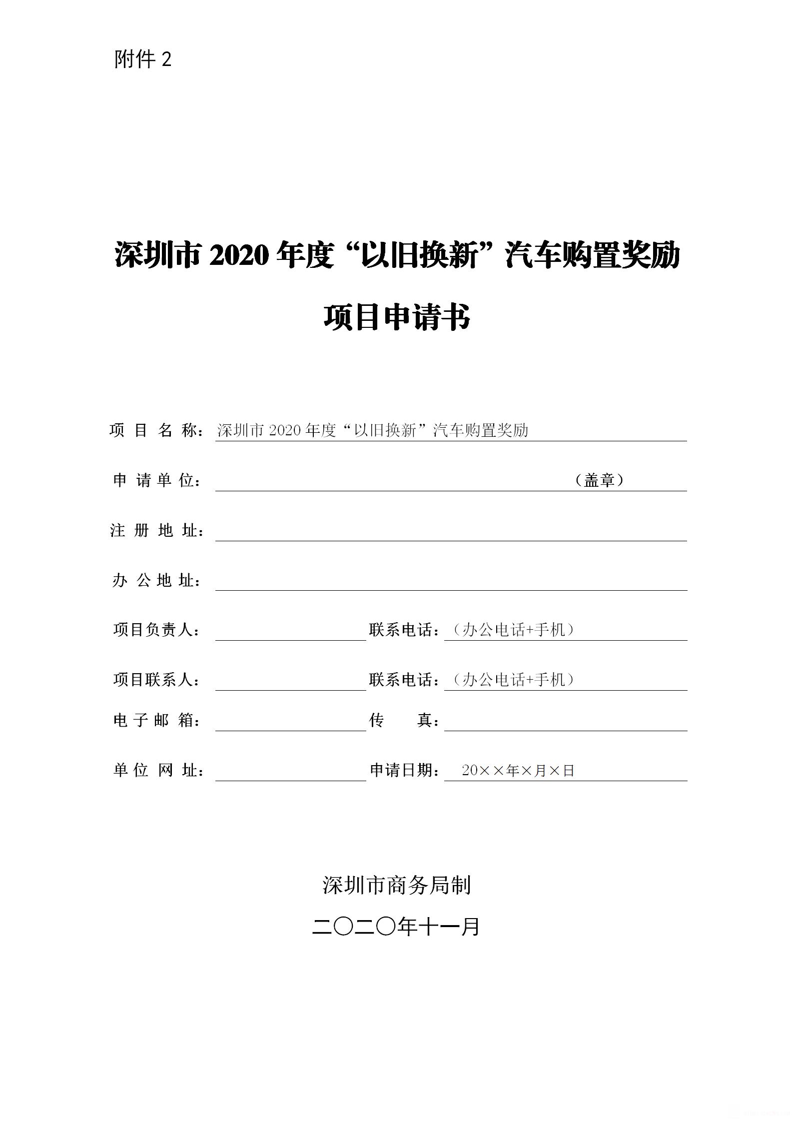 """深圳市2020年度""""以旧换新""""汽车购置奖励项目申请书_01.png"""
