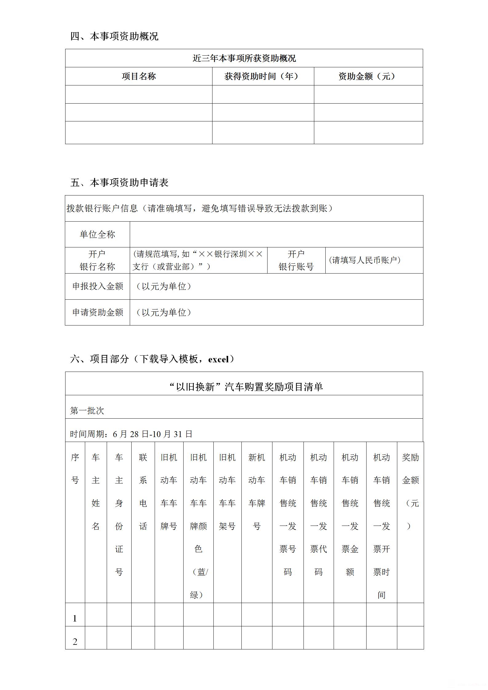 """深圳市2020年度""""以旧换新""""汽车购置奖励项目申请书_06.png"""