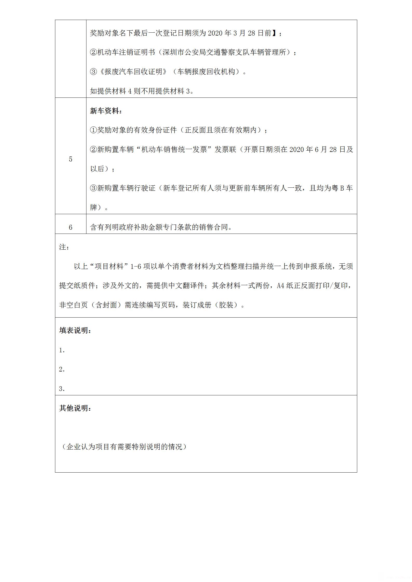 """深圳市2020年度""""以旧换新""""汽车购置奖励项目申请书_08.png"""