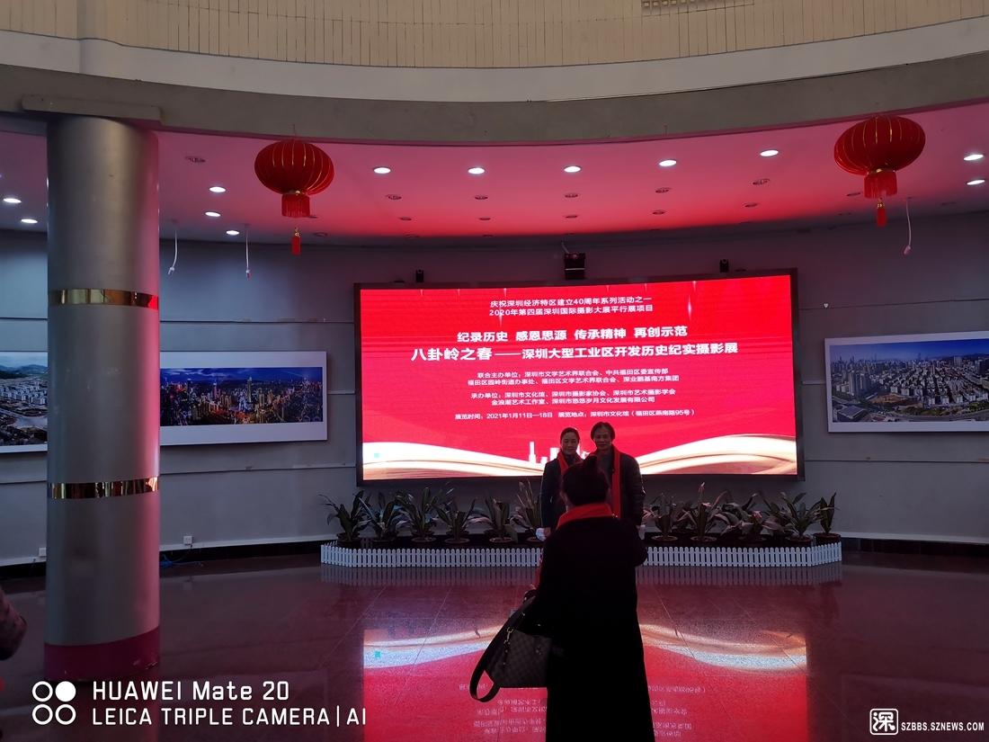 深圳文化馆20210111_534.jpg