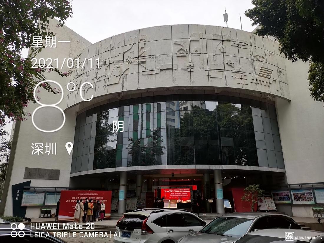 《深圳文化馆》20210111_563.jpg
