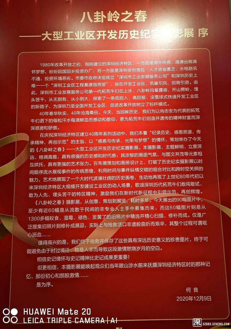 八卦岭之春展20210111_536.jpg