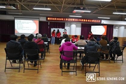 2.湖贝社区党委领导对中心服务提出建议.JPG