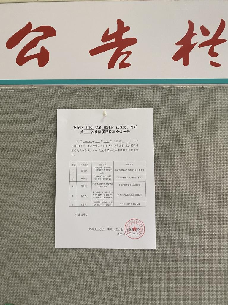 鹿丹村社区居委关于召开第一次居民议事会议公告.jpg