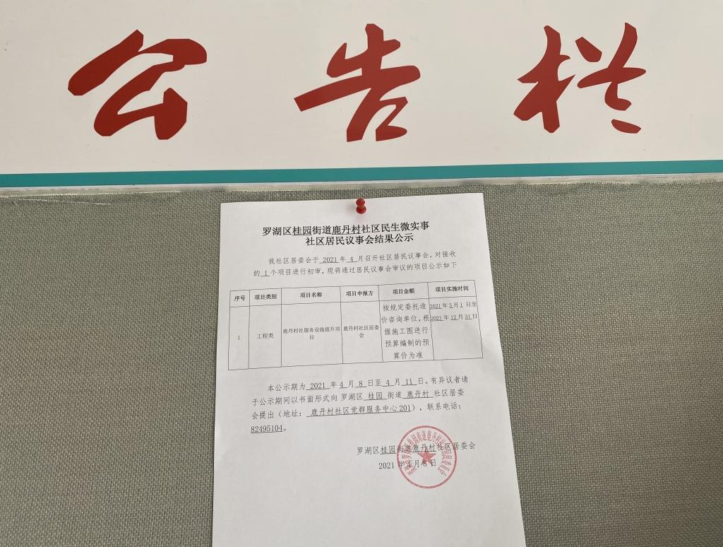 鹿丹村社区张贴关于居民议事会结果公示.jpg