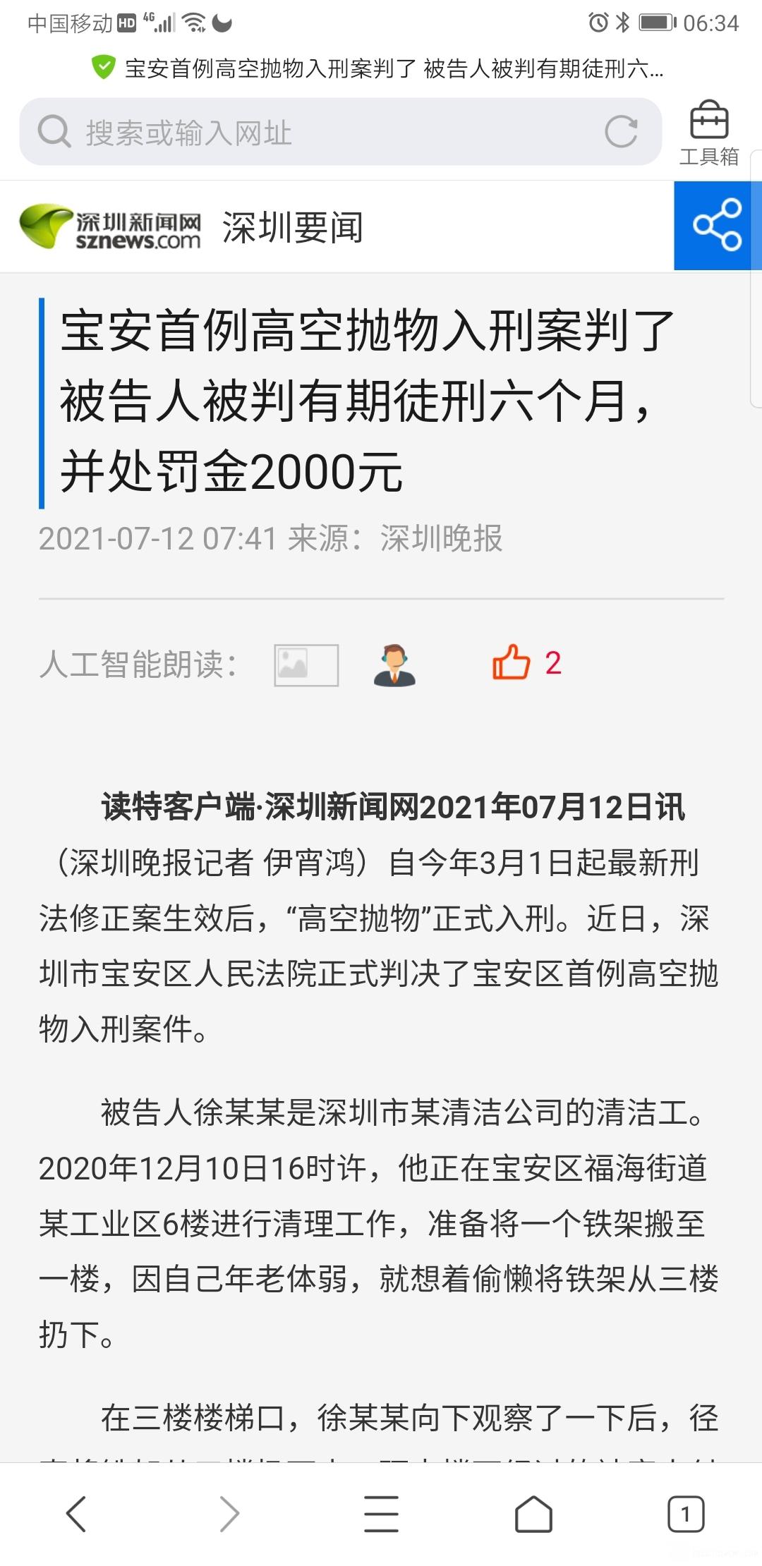 Screenshot_20210713_063412_com.tencent.mtt.jpg